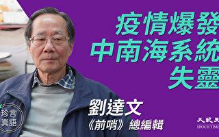 【珍言真语】刘达文:中南海系统失灵