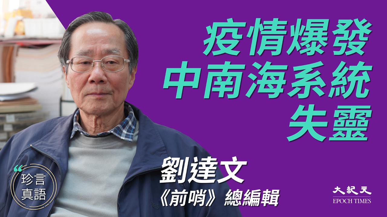 《前哨》雜誌總編、資深中國問題專家劉達文指,疫情一發不可收拾,是中南海惹禍,種惡因得惡果。(大紀元合成圖)