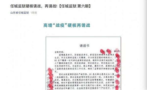 2月10日,任城監獄宣稱防疫阻擊戰取得「階段性勝利」,但3天後,該獄就出現兩名幹警被感染武漢肺炎。(網頁截圖)