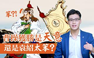 【三國英雄13】勝敗無常(文字版)