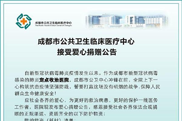 成都市公衛中心募資通告。(成都市公衛中心官方微博)