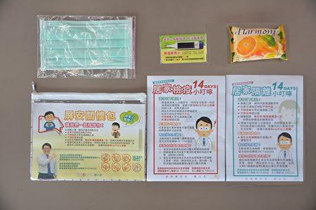 因應武漢肺炎疫情,屏東縣成立居家檢疫及離關懷中心,推出「屏安關懷包」。