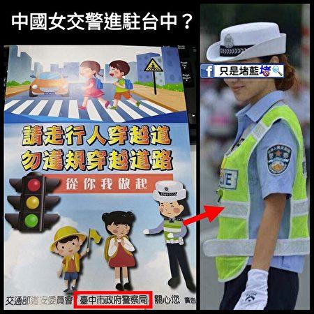 台中市警察局交通大队日前制发交通安全海报,图片中的女交警制服却与中国极为相似。