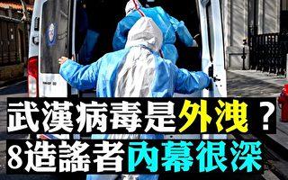 周晓辉:真相难掩 北京欲推武汉病毒研究所顶罪?