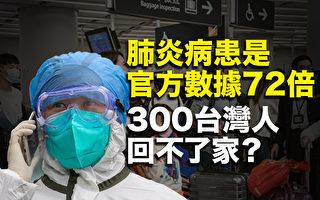 【十字路口】中共肺炎病患是官方數據72倍?疫情4疑點