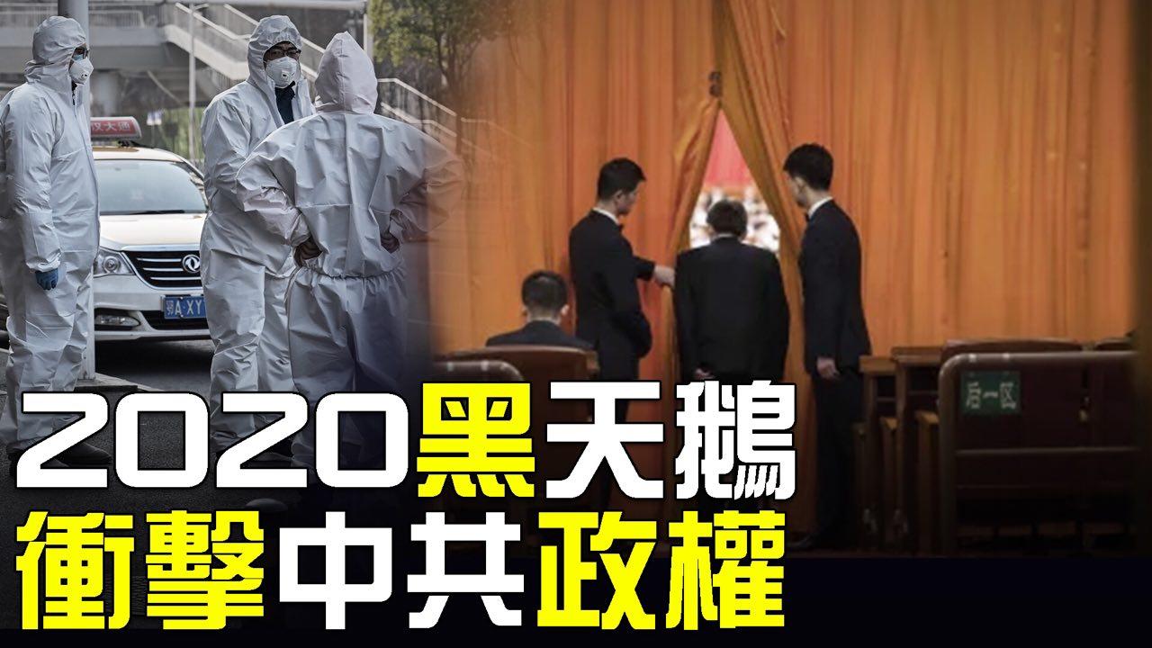 王友群:中共將亡於其自己發動的「超限戰」