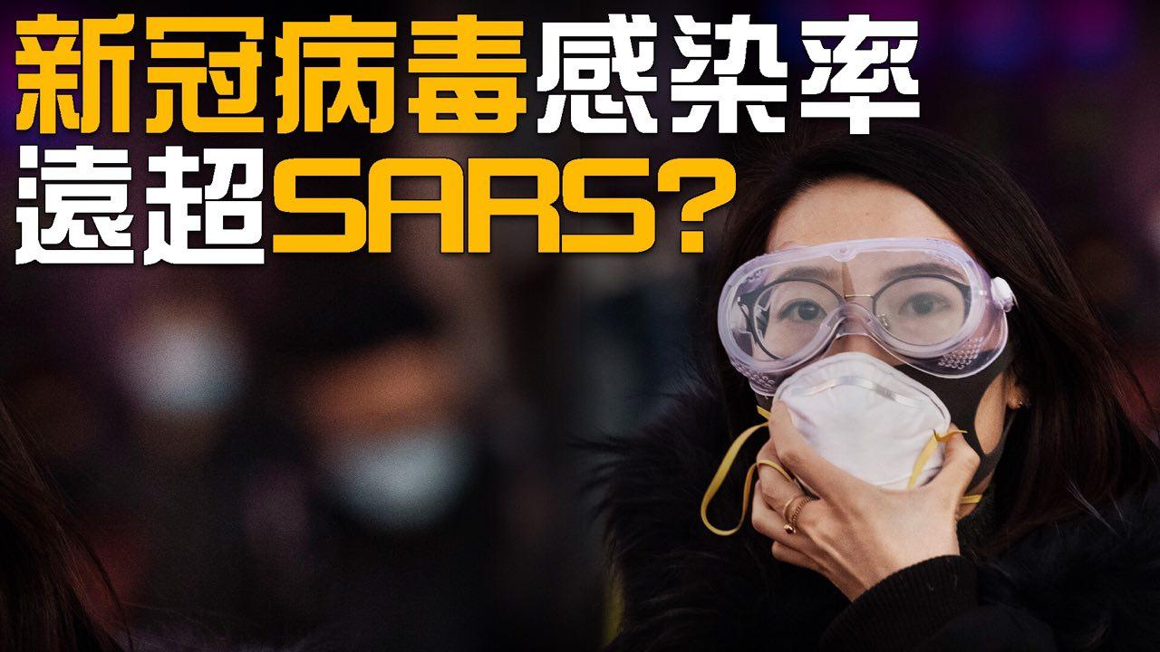 【熱點互動】武漢新冠病毒擴散還可控嗎?
