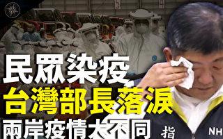 【十字路口】民眾染中共肺炎 兩岸抗疫5大不同