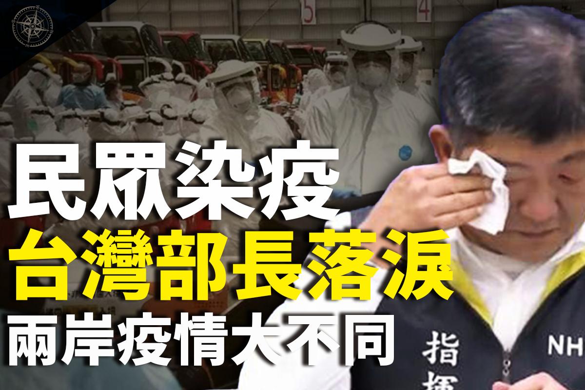 【十字路口】民眾染中共肺炎 兩岸抗疫五大不同