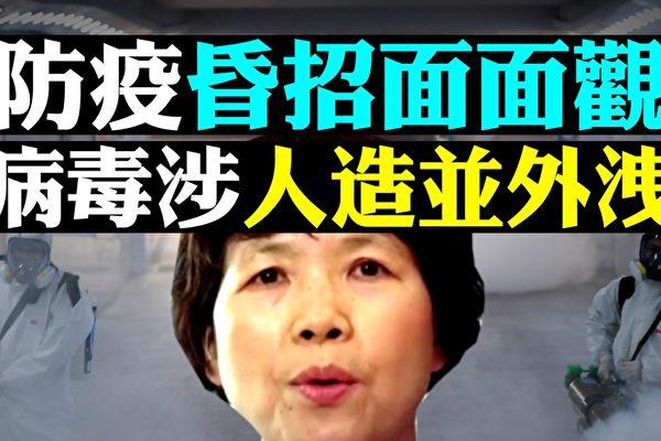 金言:武漢新型冠狀病毒探源