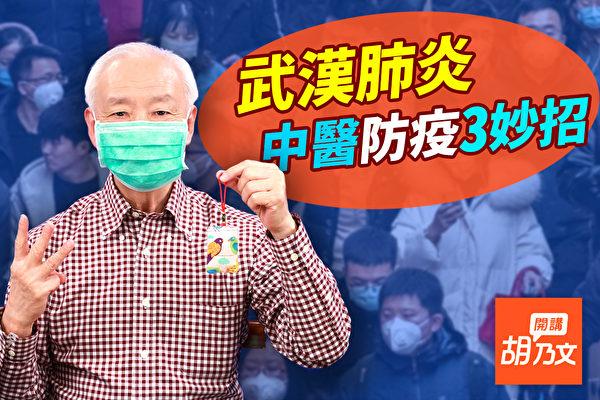 中醫防疫3招,幫你增強免疫力,抵抗武漢肺炎病毒感染。(胡乃文開講提供)
