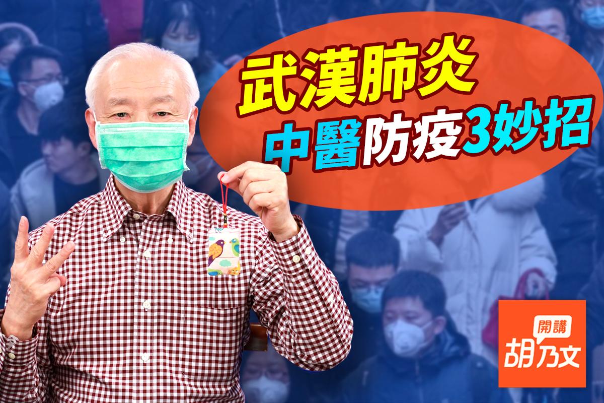 【胡乃文開講】抗中共肺炎 提升免疫力是關鍵!中醫防疫3招