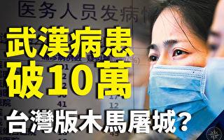 袁斌:体制内声音:这场疫情是天灾更是人祸