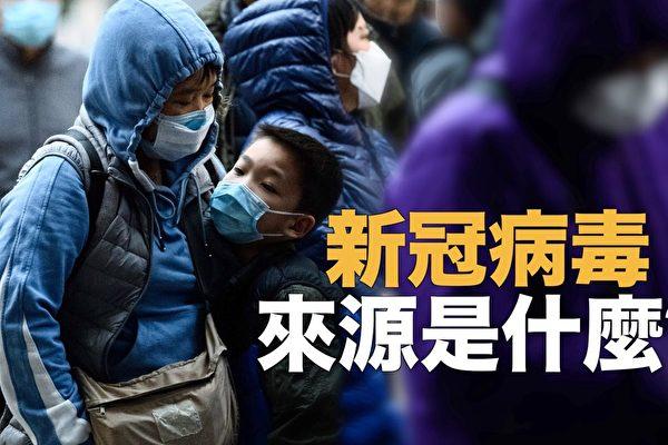【熱點互動】武漢中共病毒的來源到底是什麼?