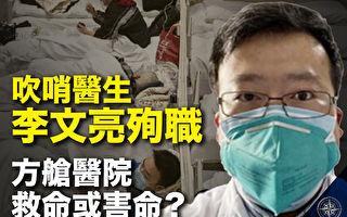 【十字路口】李文亮病逝 武汉肺炎致七大危机