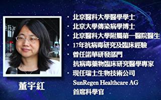 周晓辉:川普要求查病毒来源 北京怕啥来啥