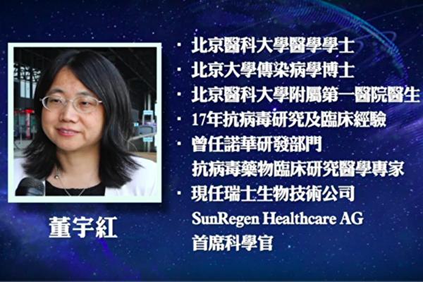 周曉輝:特朗普要求查病毒來源 北京怕啥來啥