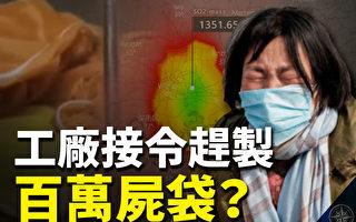【十字路口】業界爆料:中共要趕製百萬屍袋