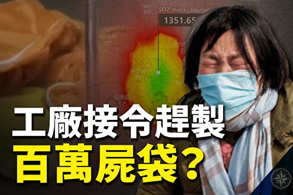 【十字路口】业界爆料:中共要赶制百万尸袋
