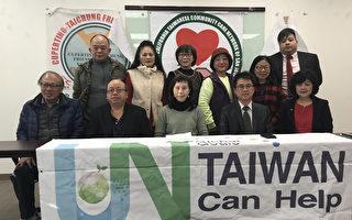 旧金山湾区多家侨社团体:  让台湾加入WHA