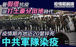 【疫情最前線】廣東急徵私產 趁危軍管?