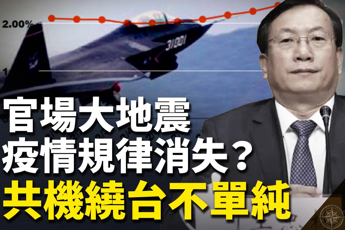 【解讀】病毒引爆官場大地震,疫情為何狂飆?中共軍機恐嚇台灣,內情不單純?中共「擺拍」打雞血,隱瞞疫情人民怨。(大紀元合成)
