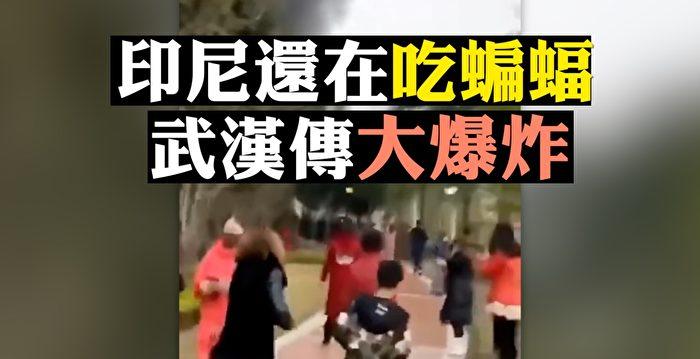 【拍案驚奇】武漢「巨響」成謎 瘟疫何時降溫?