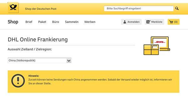 (德國DHL郵遞網站截圖)