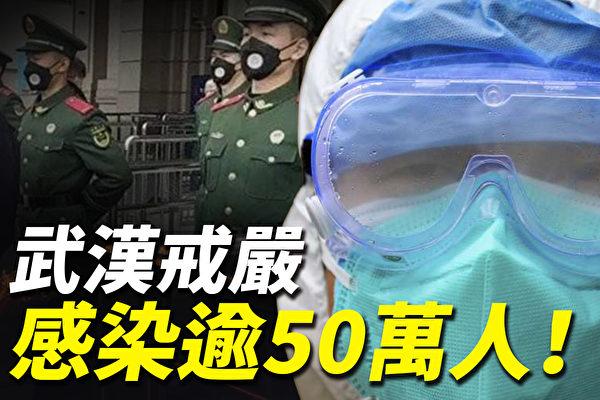 【十字路口】50万人感染病毒?武汉如戒严
