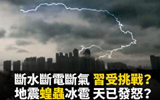 【新聞看點】武漢6個一律 北京等地異象紛呈