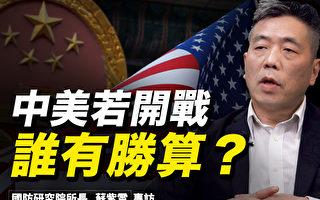 【十字路口】專訪蘇紫雲:中共軍力能抗美?