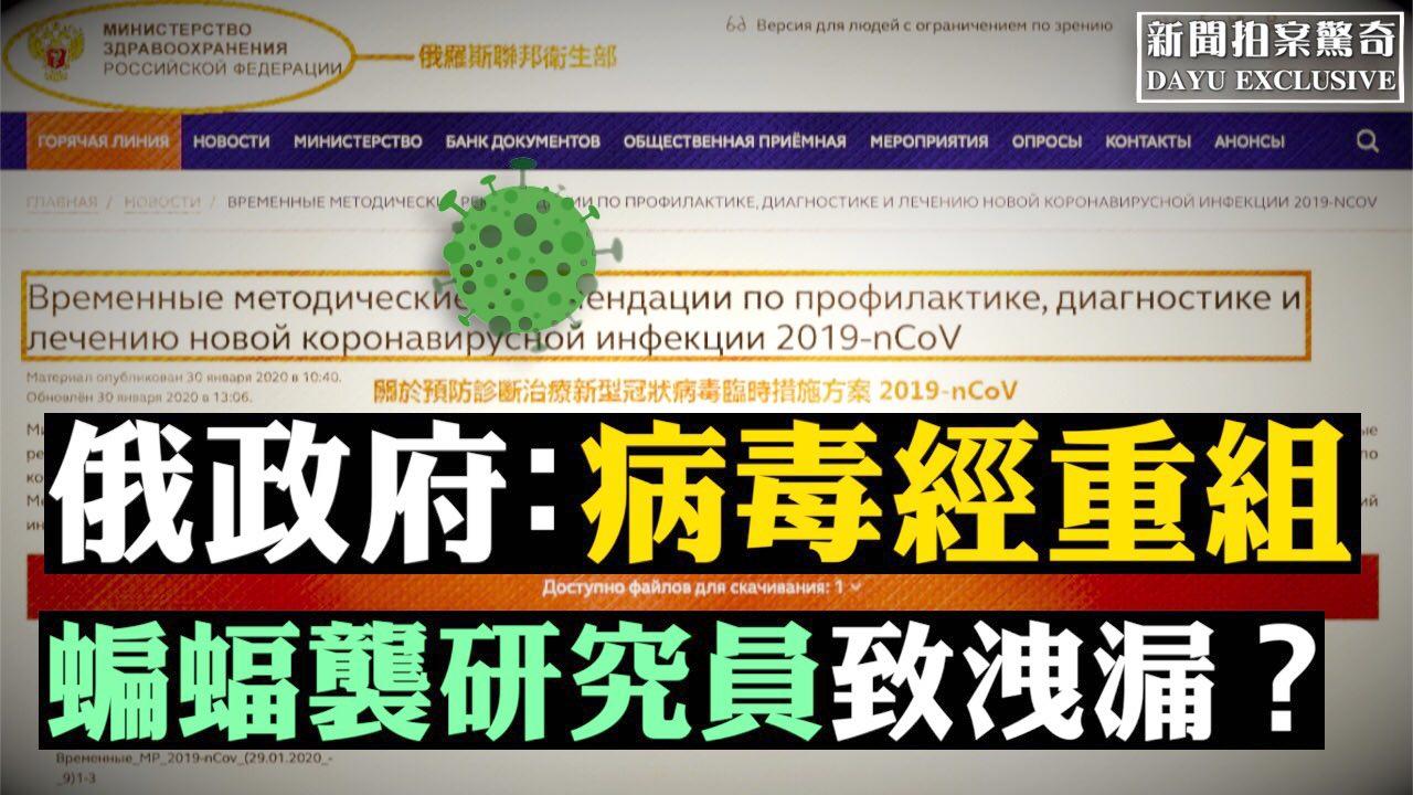【拍案驚奇】俄政府文件:新冠狀病毒是重組結合體