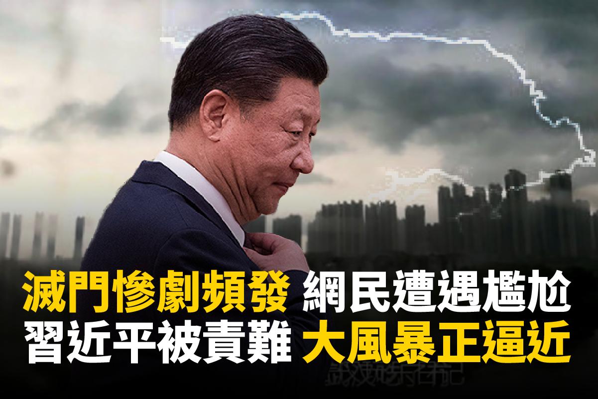 據中共央視發佈消息,2月17日,北京決定推遲召開原定在3月初的兩會。(大紀元合成)