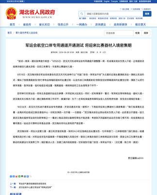 2019年9月26日中共湖北政府網報道截圖。(網頁截圖)