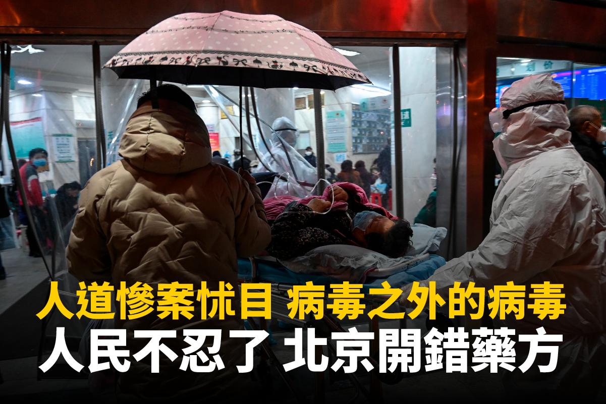 【新聞看點】封城封區封聲 習掀「人民戰爭」?