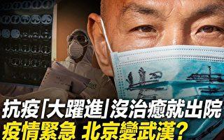 周晓辉:习用错药难解困境 官员制定逃离计划