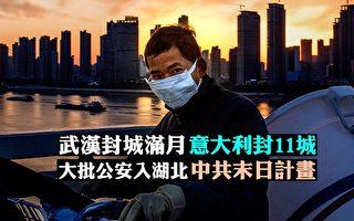 【拍案惊奇】武汉封城满月 习承认1949后最大公卫危机