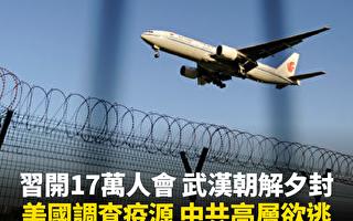 【新闻看点】武汉朝令夕改 习开会规模空前