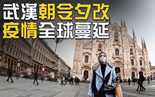 【熱點互動】防疫復工雙重壓力 北京亂章法?