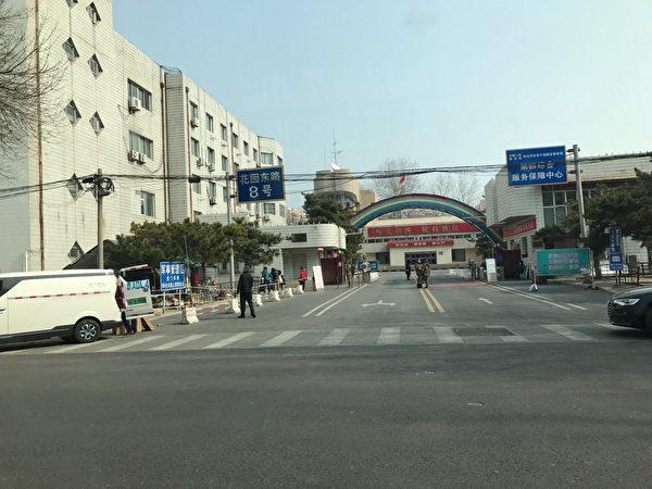 疫情肆虐下,位於北京海澱區的一個軍隊大院,近日來門口嚴密管控,外面人進不來,在裏面的人經允許才能出去。(大紀元)