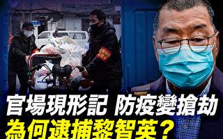 【十字路口】港警逮捕黎智英等人 有五大算计?