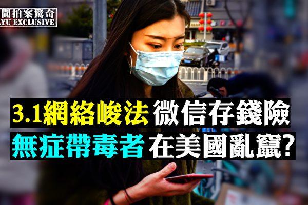 【拍案驚奇】多國感染人數暴增 北京棄瑞德西韋?