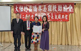 協助臺灣人  僑界急難救助協會辦第二屆年會
