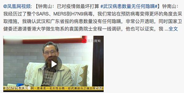 鍾南山說武漢、廣東關於中共病毒數量通報沒有任何隱瞞。(網絡截圖)
