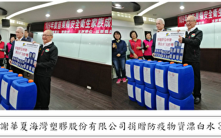 華夏捐贈漂白水三百桶 協助疫情防治工作