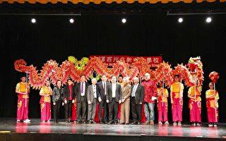 新澤西州北新中文學校慶祝新年