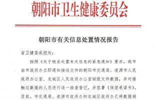 【独家】辽宁卫健委下令销毁中共肺炎疫情文件