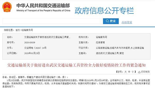 1月23日,中共交通運輸部發佈緊急通知,要求嚴格管控營運車船駛離武漢,嚴禁載客駛離武漢。(網絡截圖)