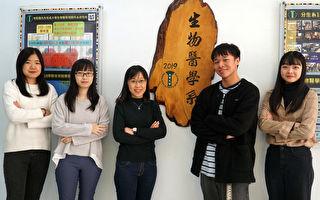 五名學生錄取台大碩士班 大葉生醫系升學成績亮眼
