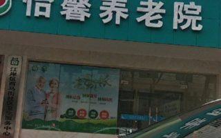 武汉养老院爆严重疫情 消息指致众多老人死亡